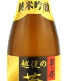 kimino_emperors_well_sake_750ml-1